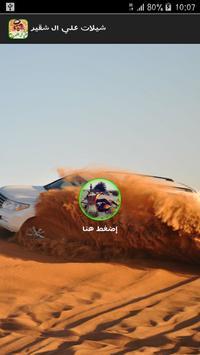 شيلات علي ال شقير بدون نت poster