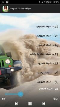 شيلات شبل الدواسر بدون نت apk screenshot