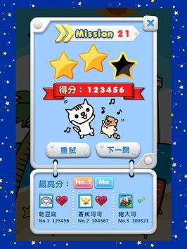 OPEN-Z的冒險旅程 apk screenshot