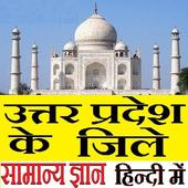Uttar Pradesh Districts GK icon
