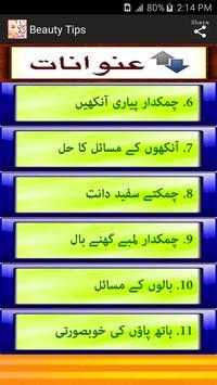 Beauty Tips Urdu and Totkay screenshot 4