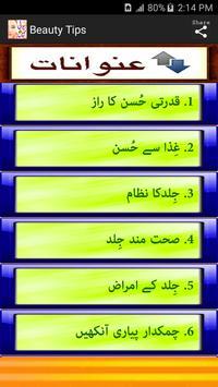 Beauty Tips Urdu and Totkay screenshot 1