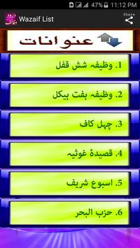 Wazaif  Darood Collection apk screenshot