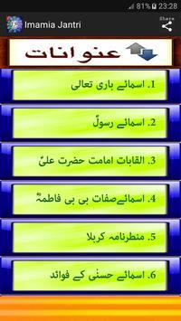 Imamia Jantri screenshot 1
