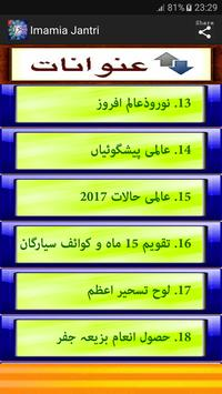 Imamia Jantri screenshot 3
