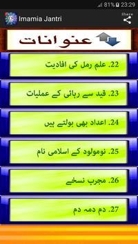 Imamia Jantri screenshot 4