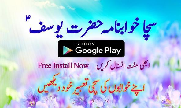 Khawab Nama Aur Tabeer in Urdu poster