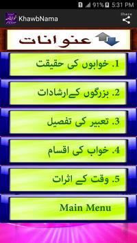 Khawab Nama Aur Tabeer in Urdu screenshot 4