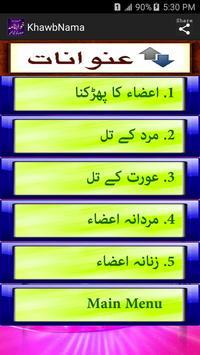 Khawab Nama Aur Tabeer in Urdu screenshot 5