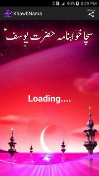 Khawab Nama Aur Tabeer in Urdu screenshot 6