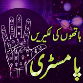 Hath ki Lakeer Learn Palmistry icon