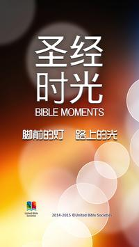 Bible Moments -圣经时光 poster