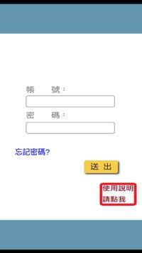 校園生活語言第一冊 poster