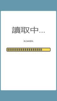 校園生活語言第一冊 screenshot 5