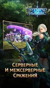 Sword and Magic apk screenshot