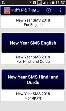 নিউ ইয়ার মেসেজ ২০১৮ Ourdu,Hindi,ইংলিশ, ও বাংলা screenshot 2