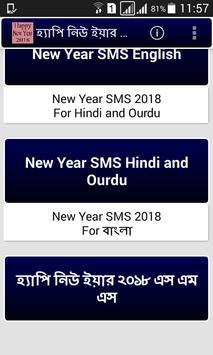 নিউ ইয়ার মেসেজ ২০১৮ Ourdu,Hindi,ইংলিশ, ও বাংলা screenshot 3