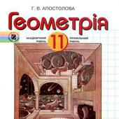 ГДЗ 11 Апостолова Г.В. icon