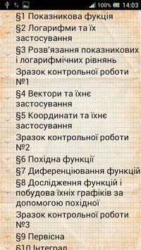 ГДЗ 11 Апостолова Г.В. poster