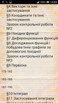 ГДЗ 11 Апостолова Г.В. apk screenshot