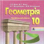 ГДЗ 10 Бевз Г.П. (геометрія) icon
