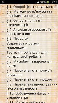 ГДЗ 10 Бевз Г.П. (геометрія) poster