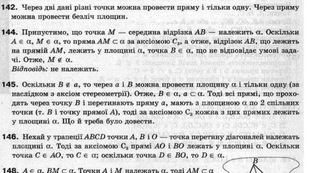 ГДЗ 10 Бевз Г.П. (геометрія) screenshot 1