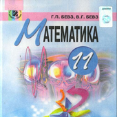 ГДЗ 11 Бевз Г.П. (математика) icon