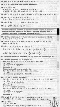 ГДЗ 11 Бевз Г.П. (математика) screenshot 2