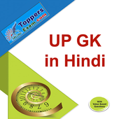 UP GK in Hindi - Free Important MCQs  Test Series icon
