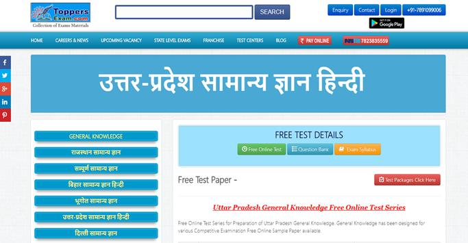 UP GK in Hindi - Free Important MCQs  Test Series poster