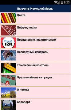 Выучить Немецкий Язык screenshot 11