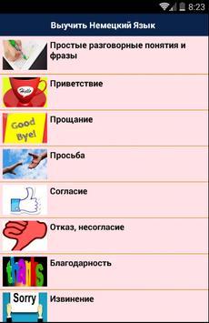 Выучить Немецкий Язык screenshot 13