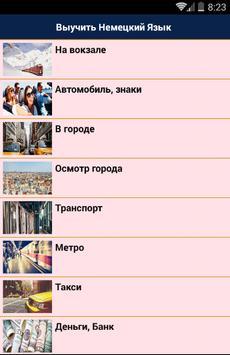 Выучить Немецкий Язык screenshot 9