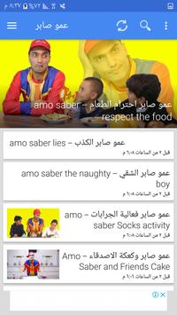عمو صابر screenshot 4