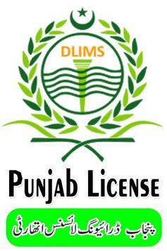 Punjab Driving License Verification screenshot 3