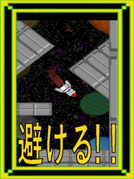 GravityPlanet screenshot 5