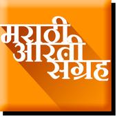 Marathi Aarti Sangrah icon