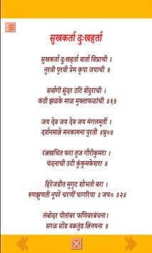 Marathi Aarti Sangrah screenshot 4