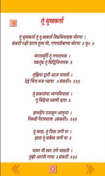 Marathi Aarti Sangrah screenshot 5