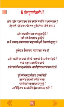Marathi Aarti Sangrah screenshot 6