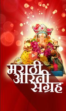 Marathi Aarti Sangrah poster