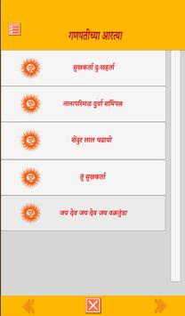 Marathi Aarti Sangrah screenshot 13