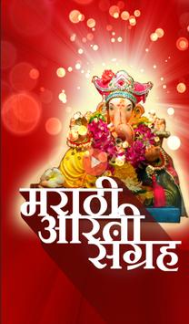 Marathi Aarti Sangrah screenshot 10
