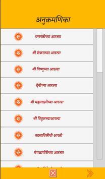 Marathi Aarti Sangrah screenshot 11