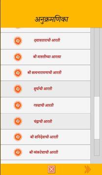 Marathi Aarti Sangrah screenshot 12
