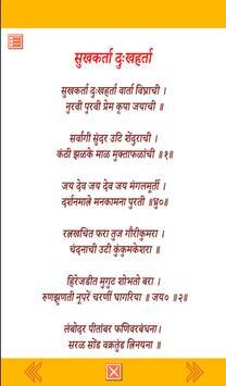 Marathi Aarti Sangrah screenshot 14