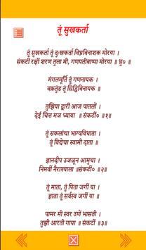 Marathi Aarti Sangrah screenshot 15