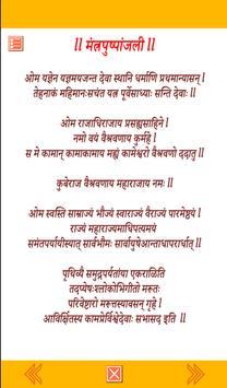 Marathi Aarti Sangrah screenshot 16