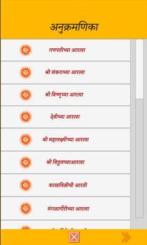 Marathi Aarti Sangrah screenshot 1